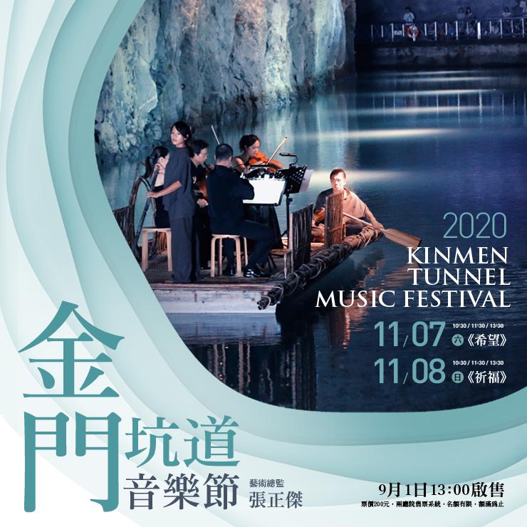 戰地中的音樂饗宴金門坑道音樂節9月1日開始售票