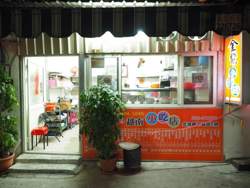 金門│越南美食飄香金門,金鸞小吃店異國風情道地美味