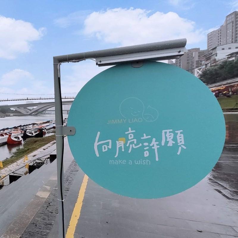 15米高幾米月亮來了!2020碧潭地景藝術節登場