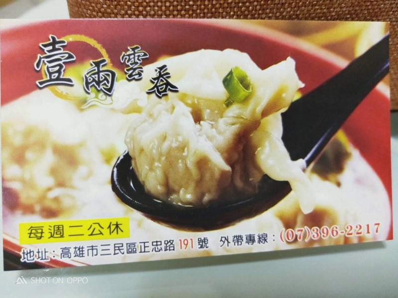 道地正港好味道!鮮蝦雲吞用料實在,名不虛傳的港式餐廳