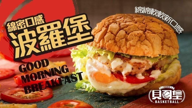 台中美食 | 貝司堡